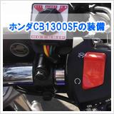 CB1300SFの装備